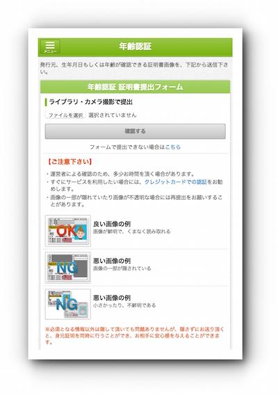 スクリーンショット 2015-11-07 15.48.20